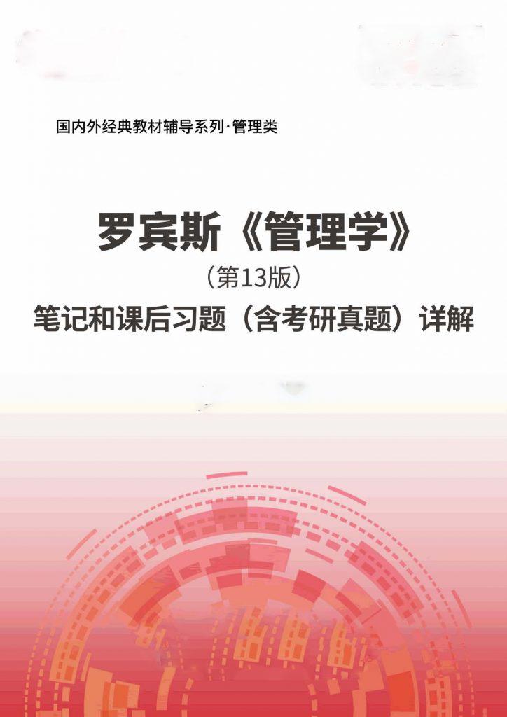 罗宾斯《管理学》(第13版)笔记和课后习题(含考研真题)详解 PDF