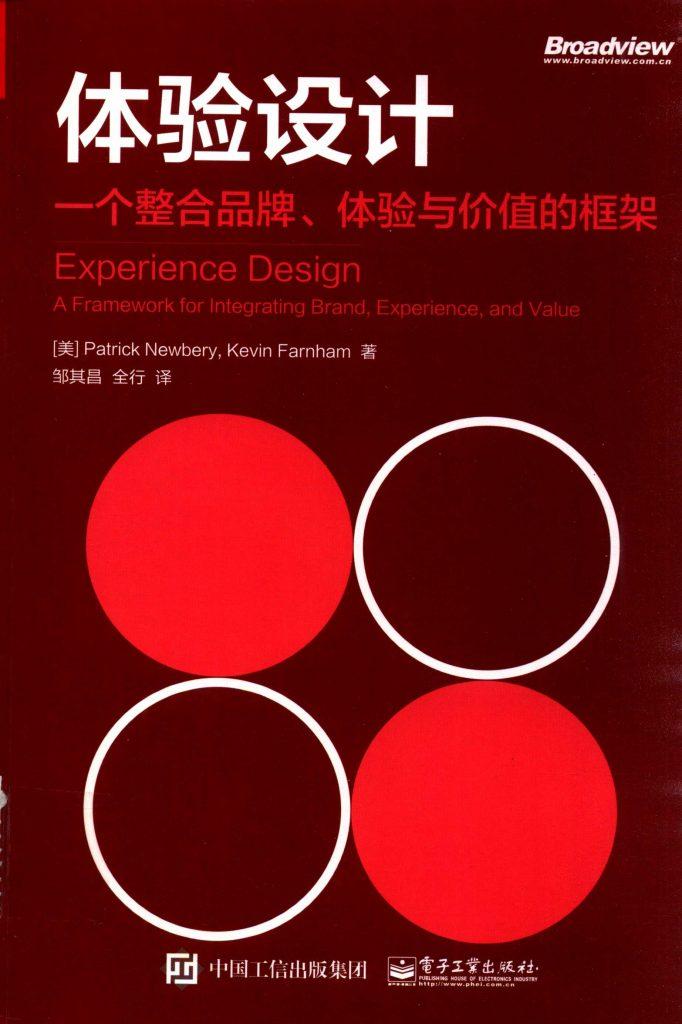 体验设计 一个整合品牌、体验与价值的框架  PDF