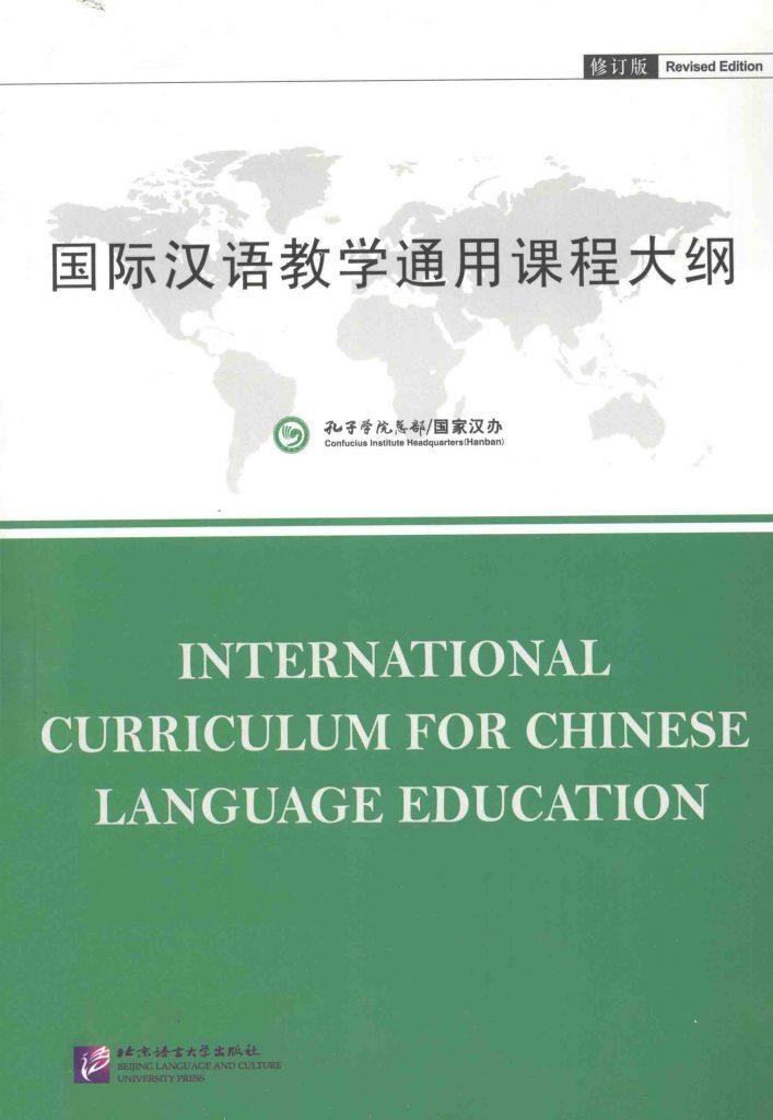 国际汉语教学通用课程大纲 修订版  PDF