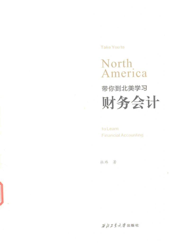 带你到北美学习财务会计  PDF