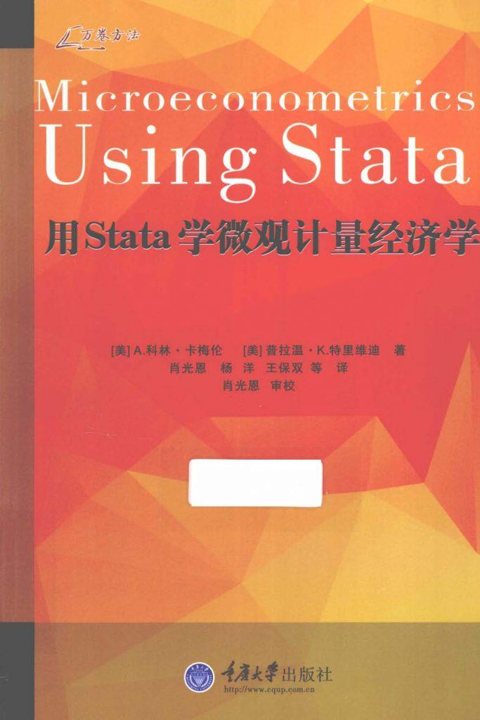 用STATA学微观计量经济学  PDF
