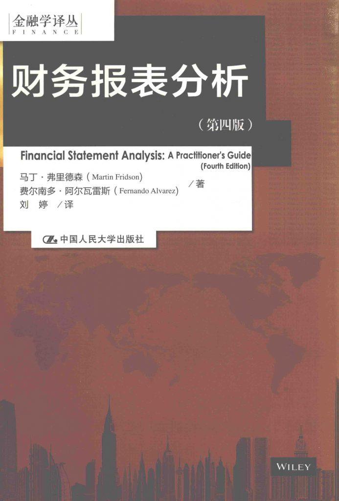 财务报表分析 第4版 弗里德森  PDF