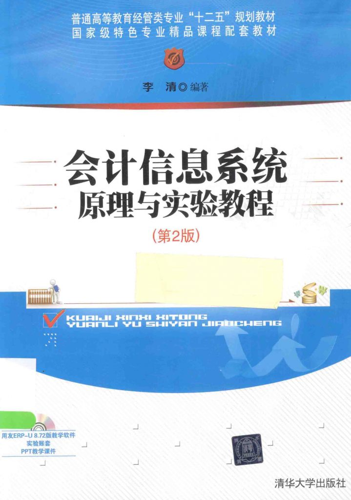会计信息系统原理与实验教程 第2版  PDF