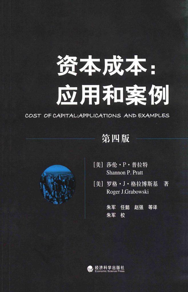 资本成本 应用和案例 第四版  PDF