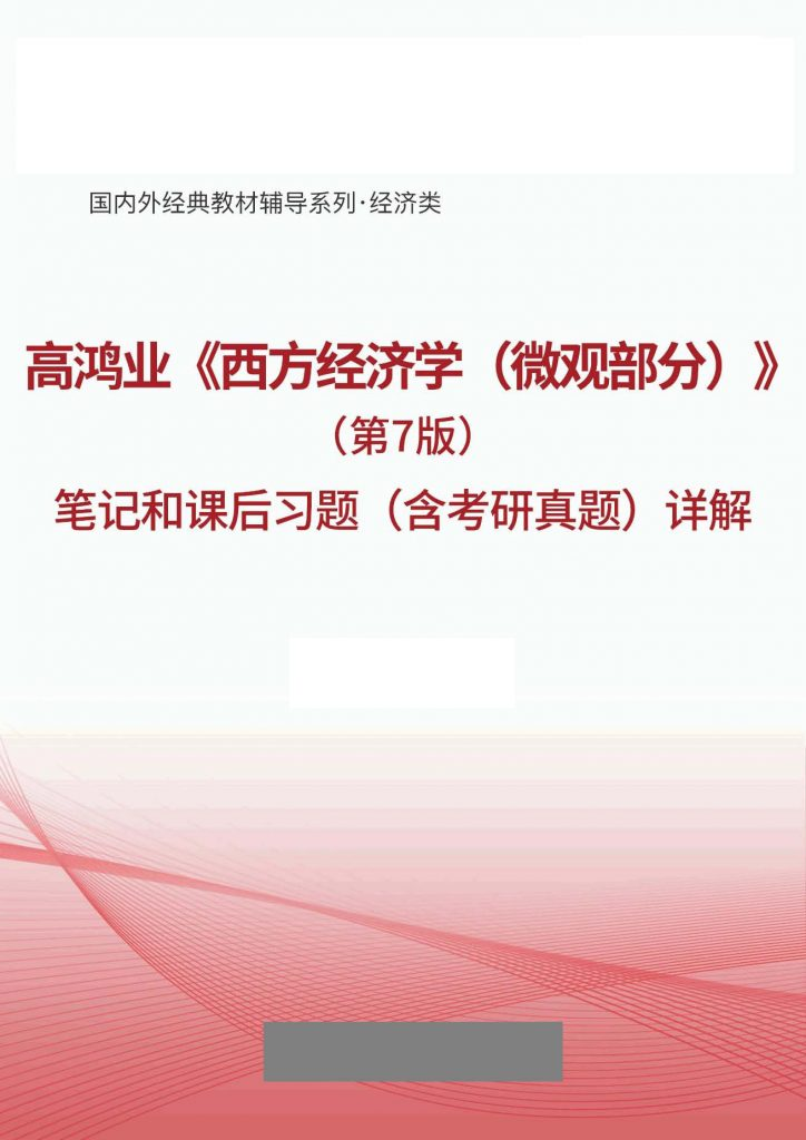 高鸿业《西方经济学(微观部分)》(第7版)笔记和课后习题(含考研真题)详解 PDF