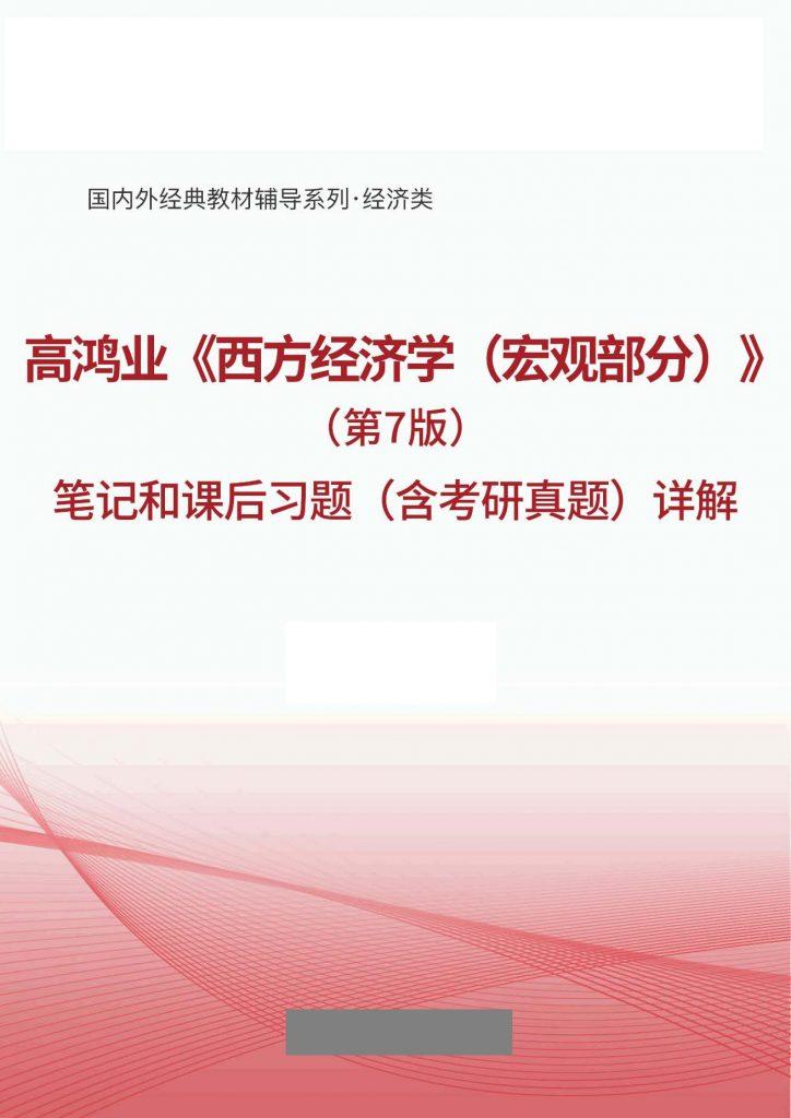 高鸿业《西方经济学(宏观部分)》(第7版)笔记和课后习题(含考研真题)详解 PDF
