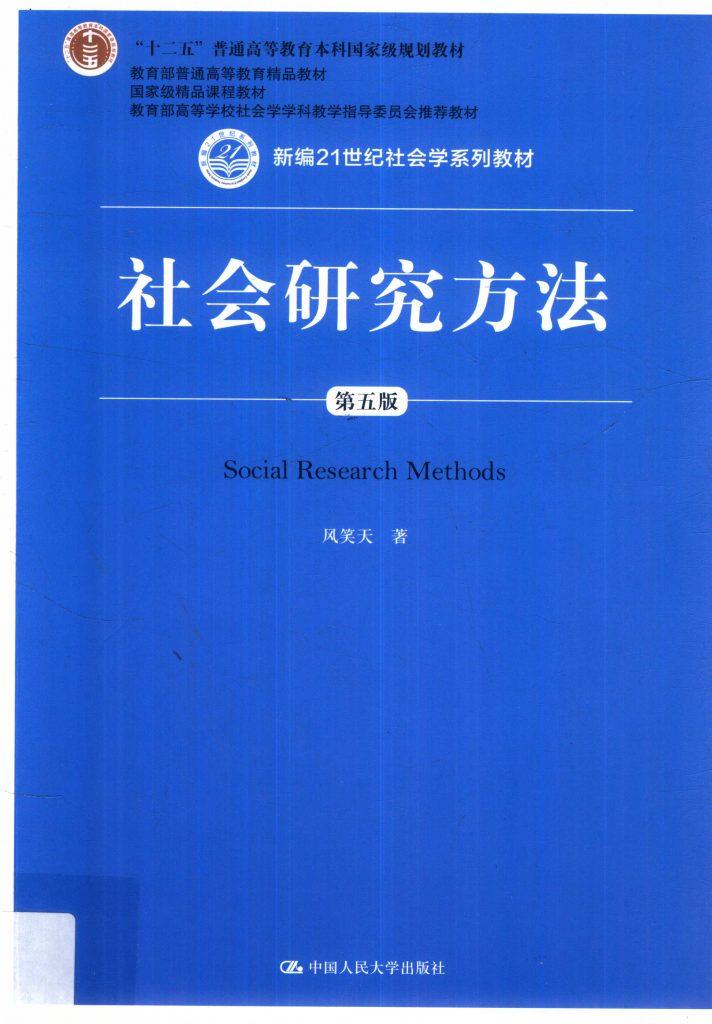 社会研究方法  第5版 风笑天 PDF