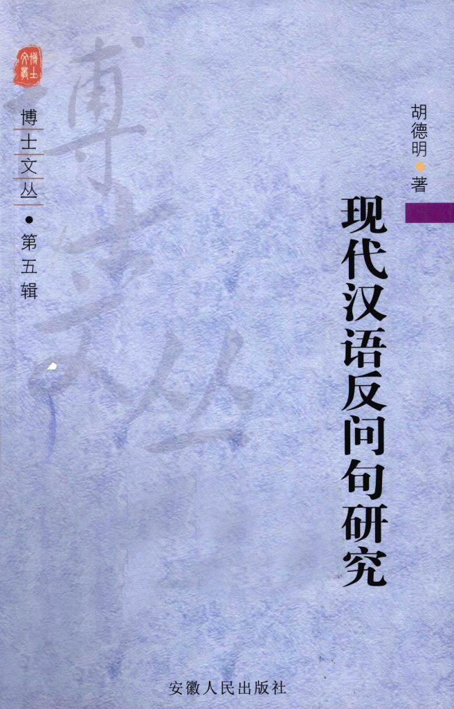 现代汉语反问句研究 胡德明 PDF