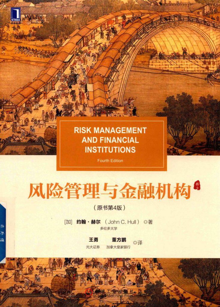 风险管理与金融机构 原书第4版 约翰·赫尔  PDF