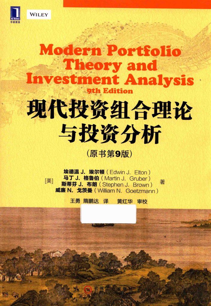 现代投资组合理论与投资分析 原书第9版  PDF