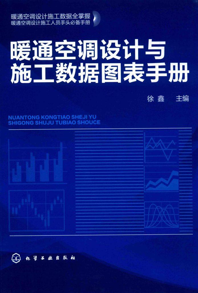 暖通空调设计与施工数据图表手册 徐鑫  PDF