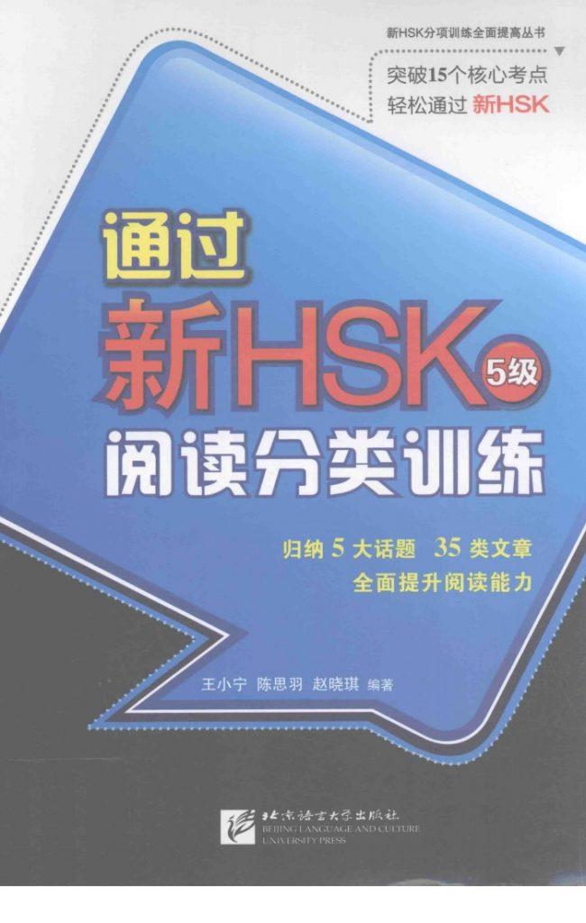 通过新HSK阅读分类训练 5级  PDF