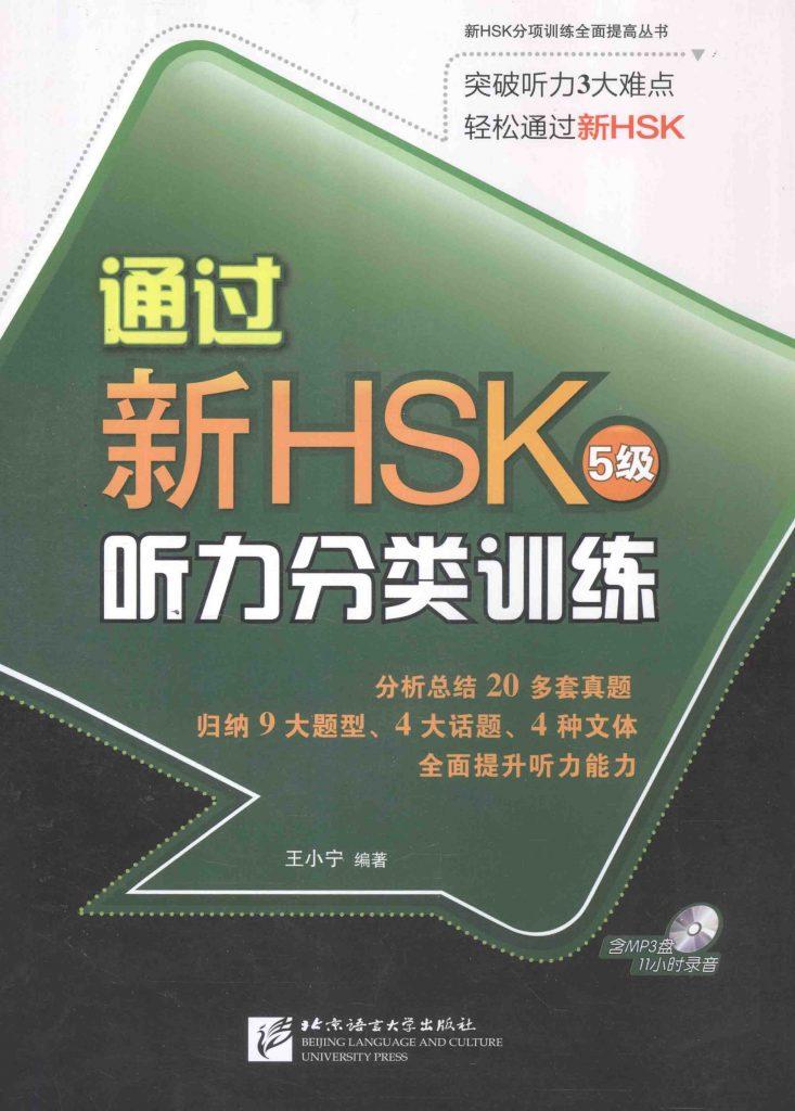 通过新HSK 5级 听力分类训练 PDF