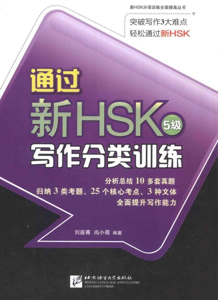 通过新HSK 5级 写作分类训练  PDF