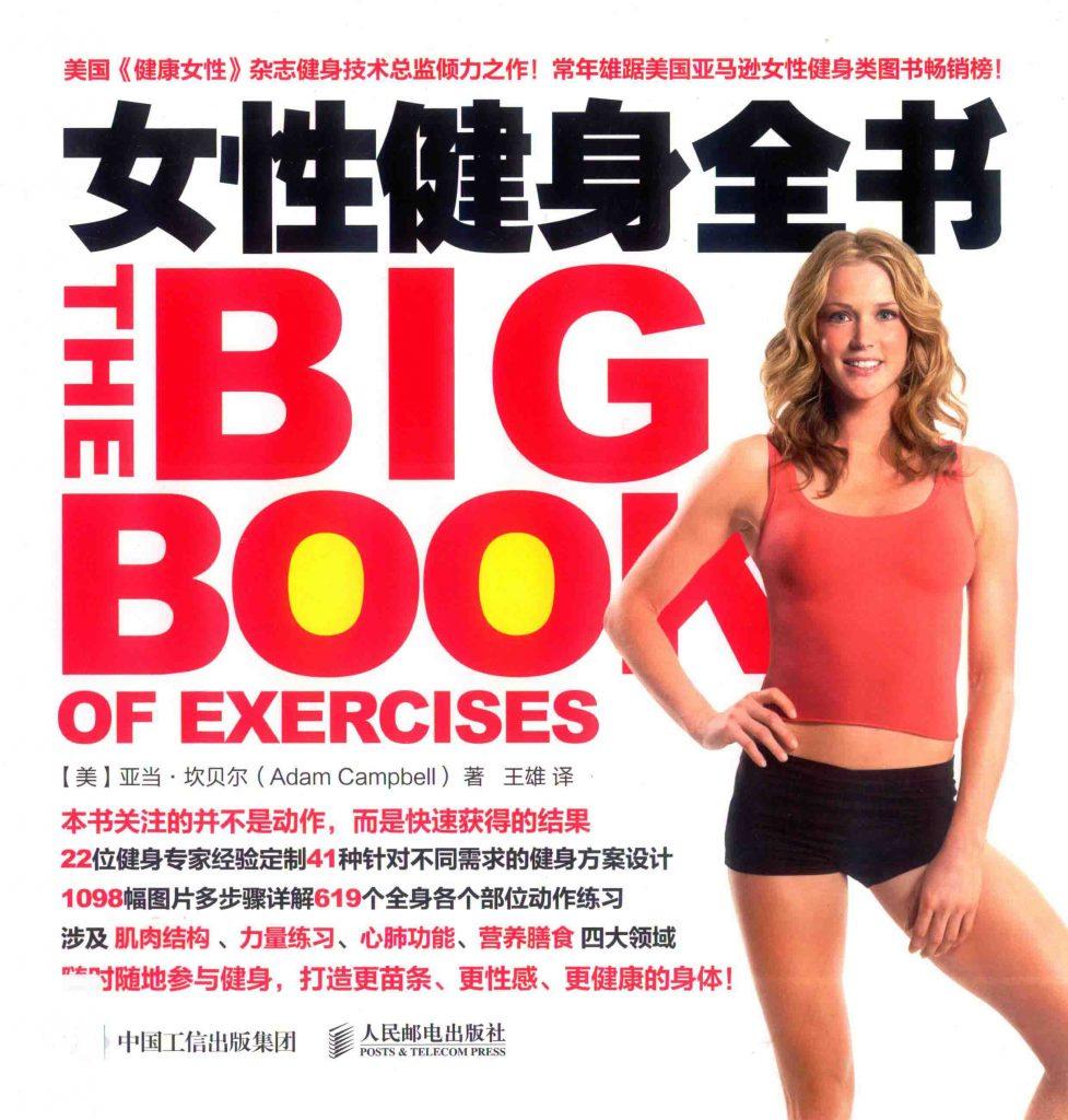 女性健身全书 PDF