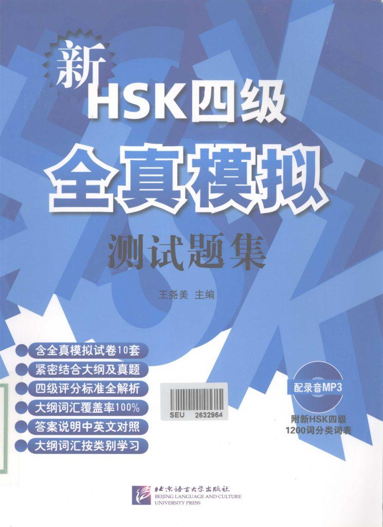 新HSK四级全真模拟测试题集  PDF