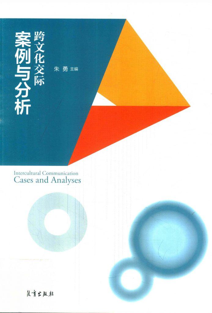 跨文化交际案例与分析 朱勇 PDF