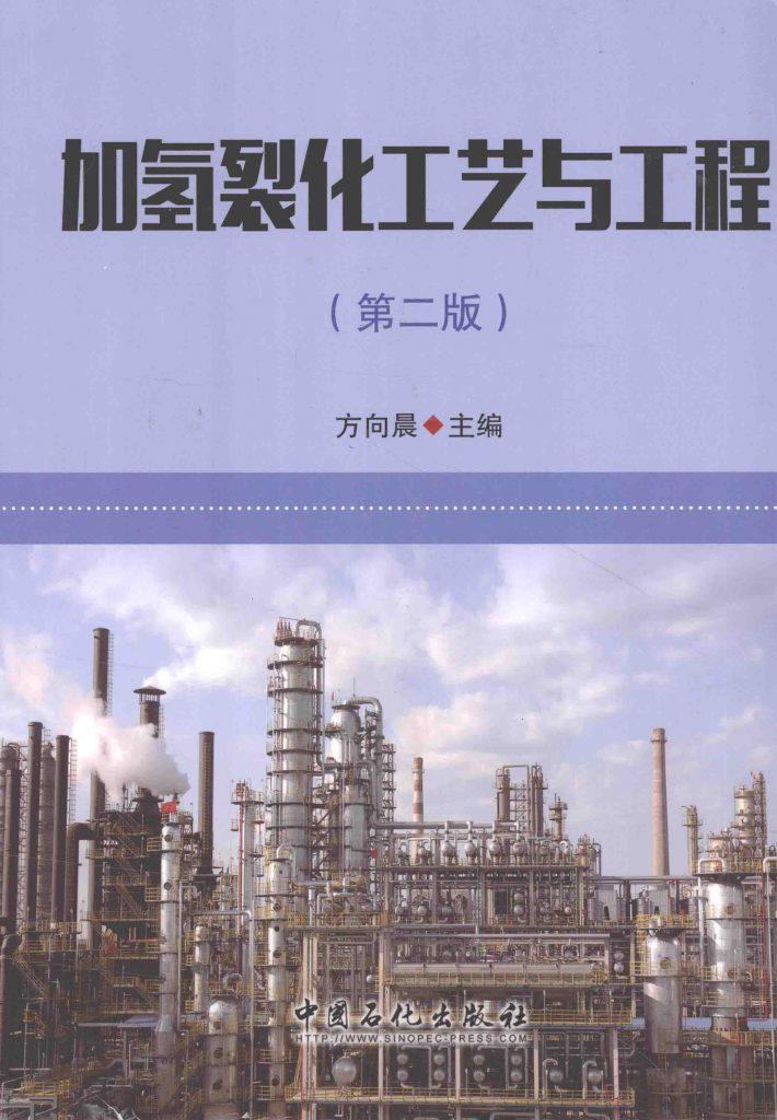 加氢裂化工艺与工程 第2版 方向晨  PDF