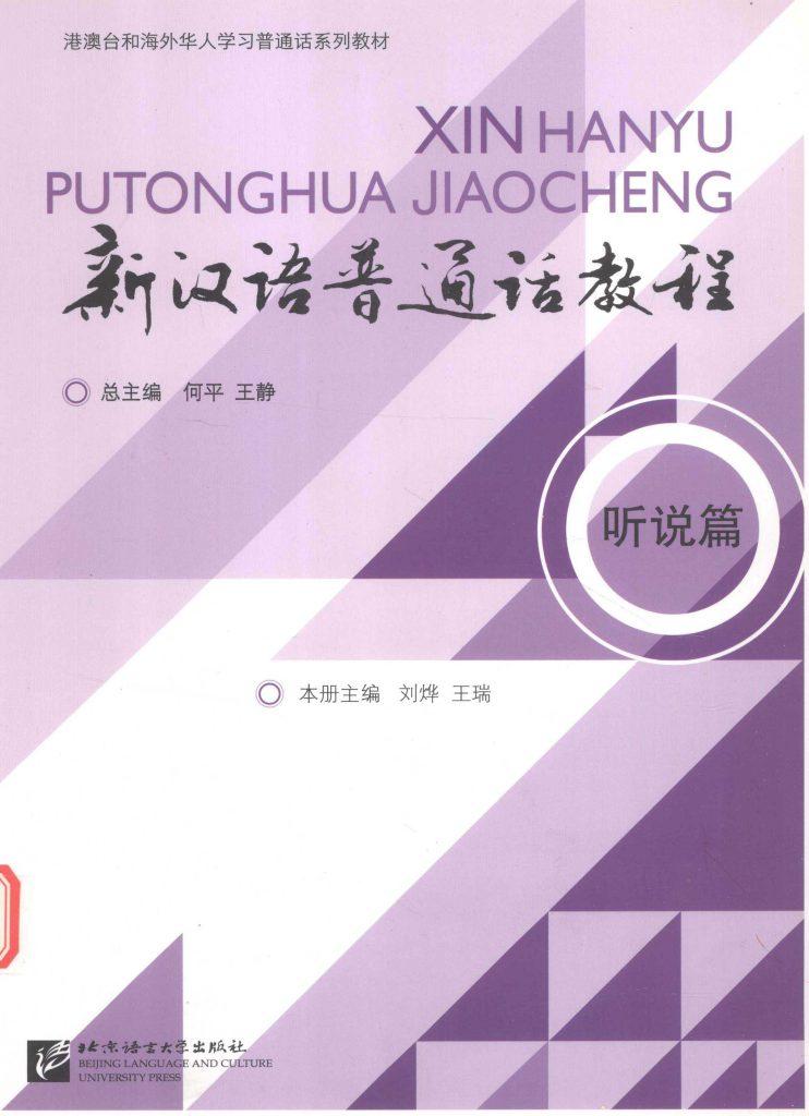 新汉语普通话教程 听说篇  PDF