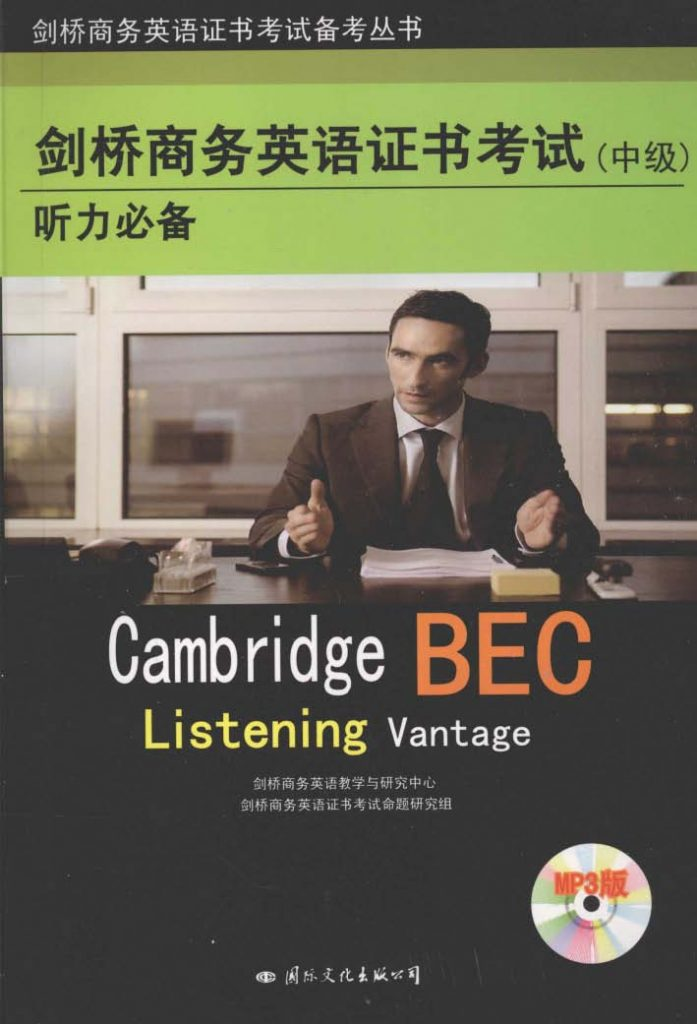 剑桥商务英语证书考试 中级 听力必备   PDF