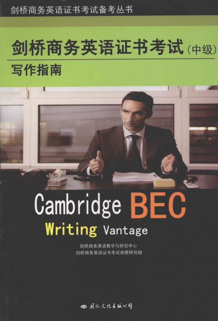 剑桥商务英语证书考试 中级 写作指南   PDF