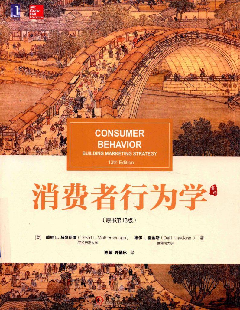 消费者行为学 原书第13版   PDF