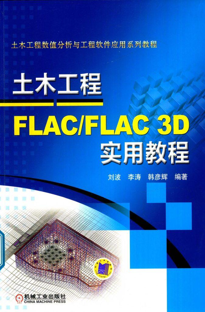 土木工程FLAC/FLAC 3D实用教程  PDF