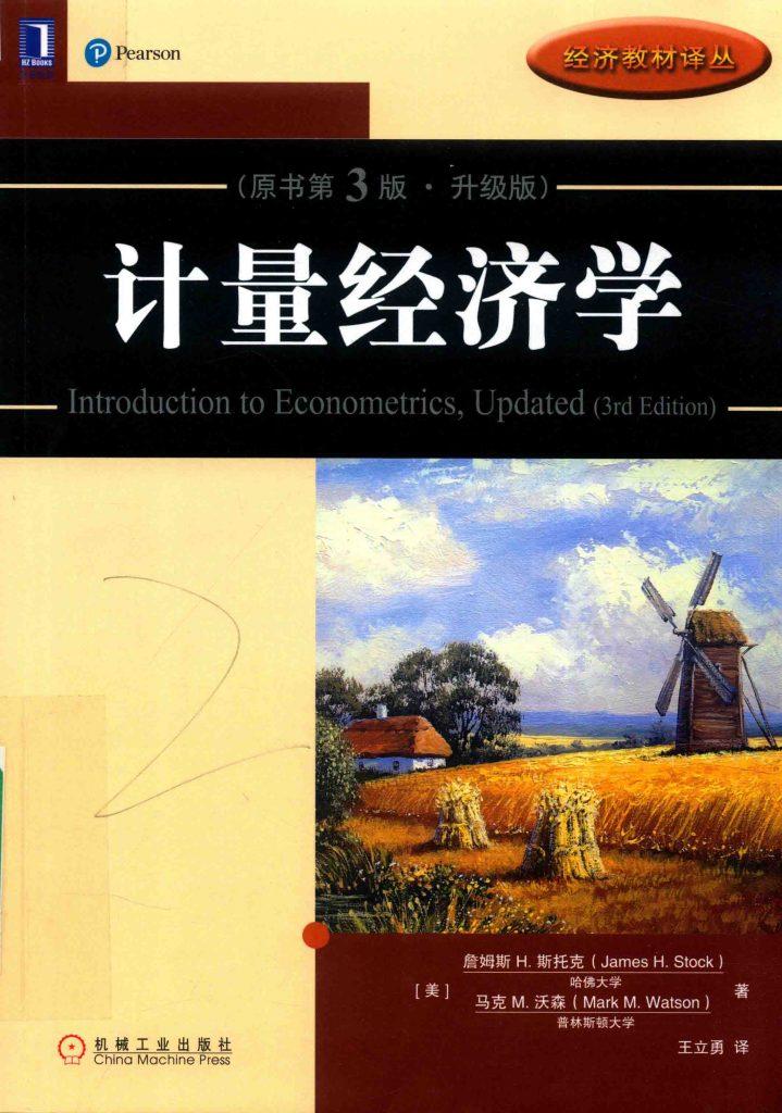计量经济学 原书第3版 升级版 斯托克  PDF