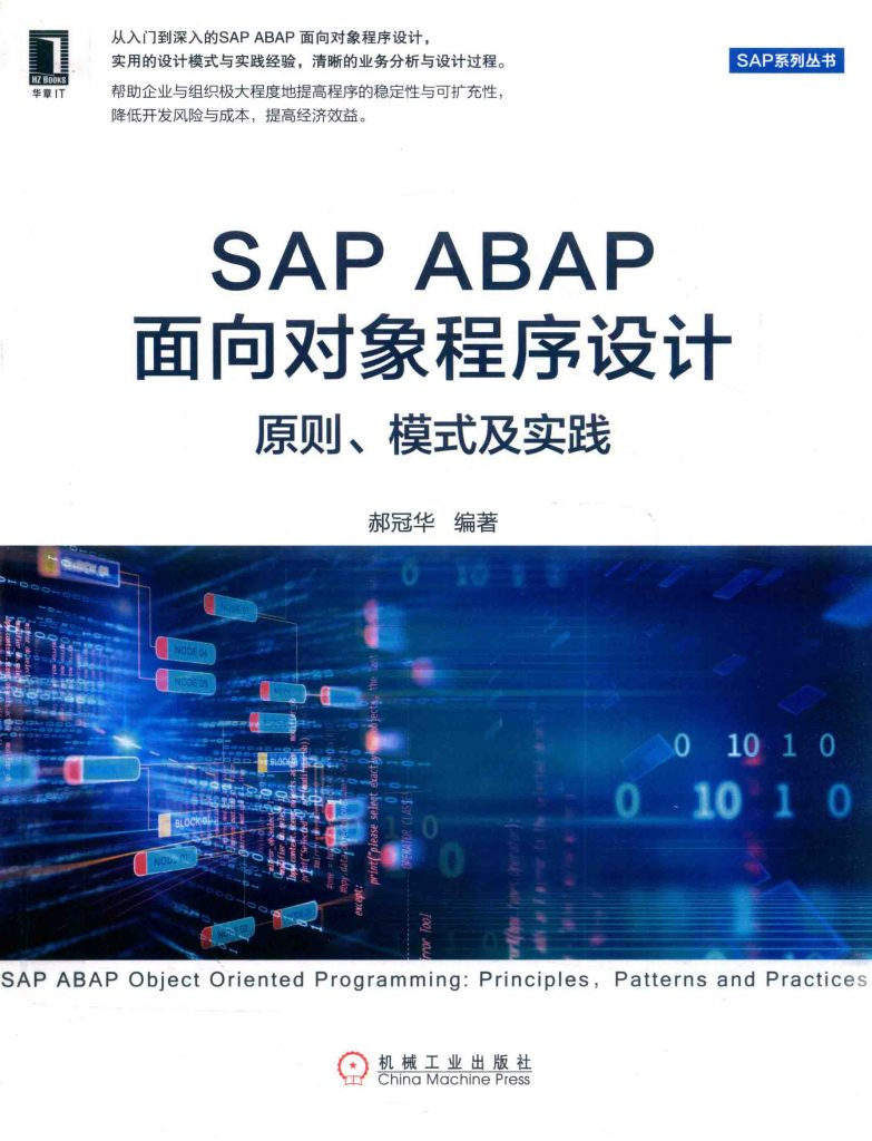 SAP ABAP面向对象程序设计 原则、模式及实践  PDF