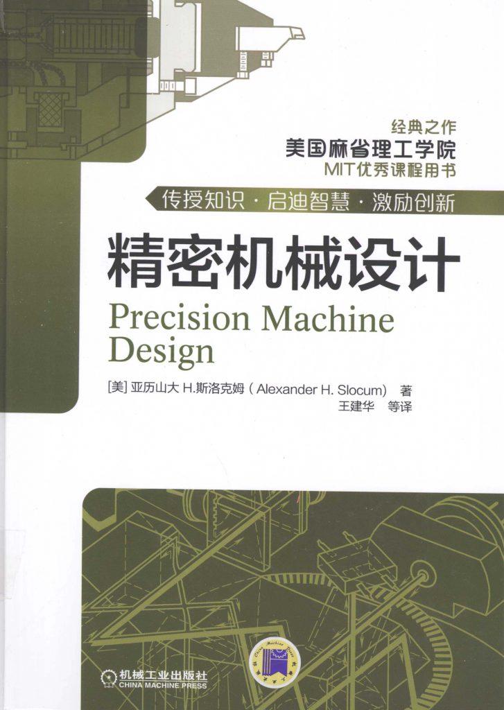 精密机械设计  亚历山大H.斯洛克姆  PDF