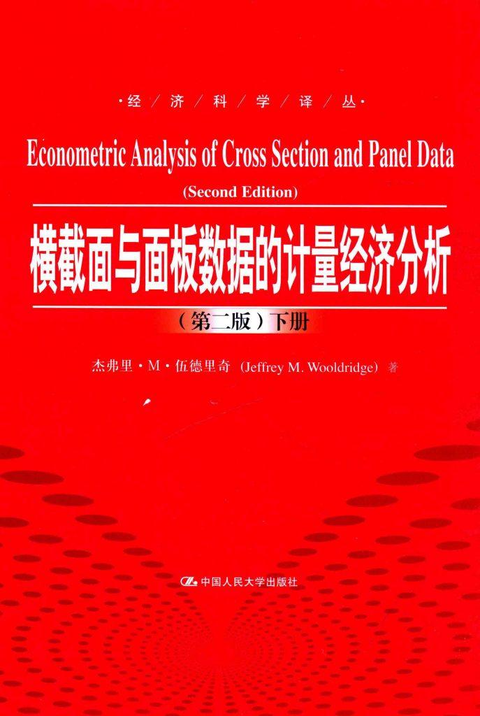 横截面与面板数据的计量经济分析  上下  第2版  PDF