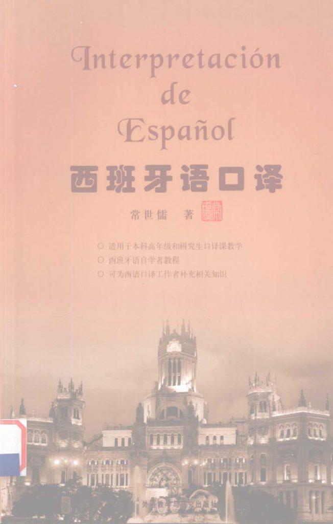 西班牙语口译 常世儒 PDF