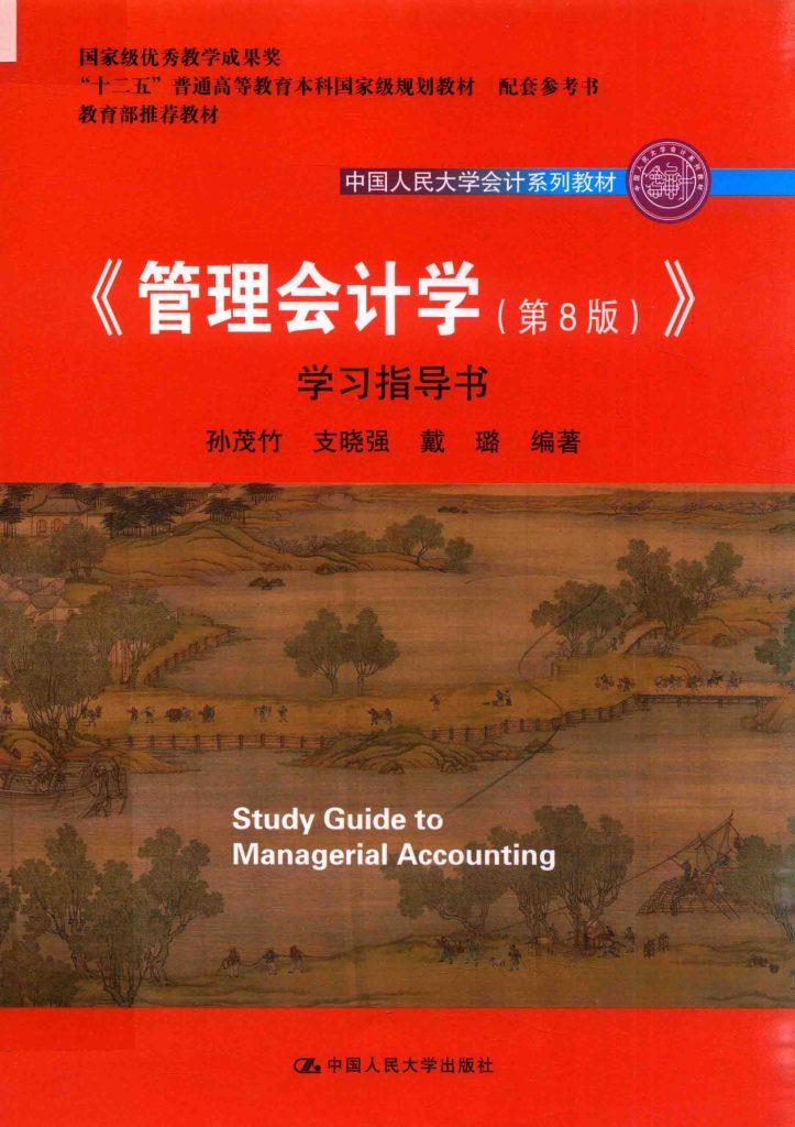 管理会计学 学习指导书 第8版    PDF
