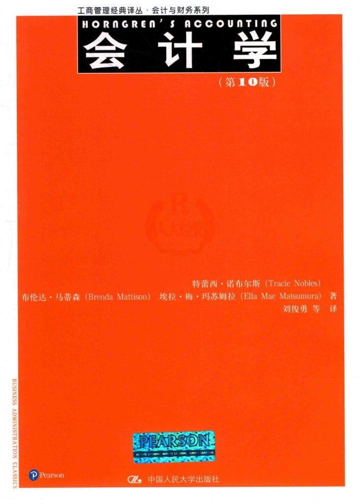会计学  第10版 特蕾西·诺布尔斯 PDF