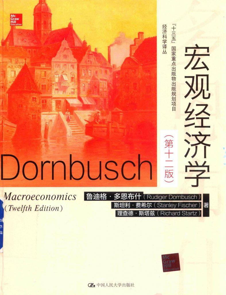 宏观经济学  第十二版 鲁迪格·多恩布什  PDF