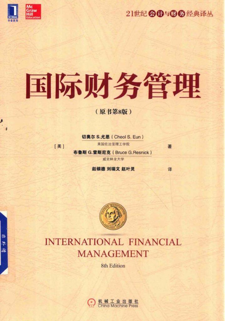 国际财务管理 原书第8版 中文版 切奥尔 S.尤恩  PDF