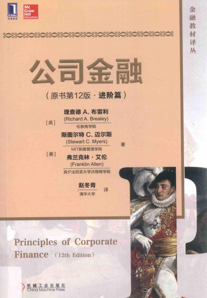 公司金融  进阶篇  原书第12版 中文版 PDF