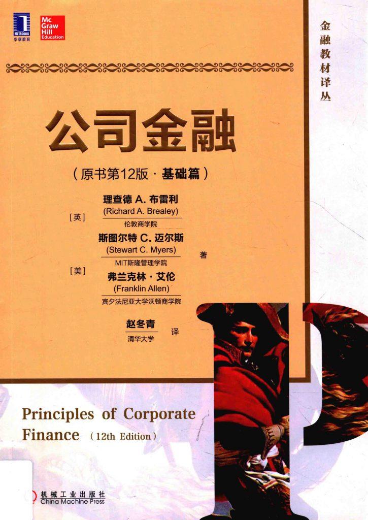 公司金融 基础篇 原书第12版 中文版 PDF