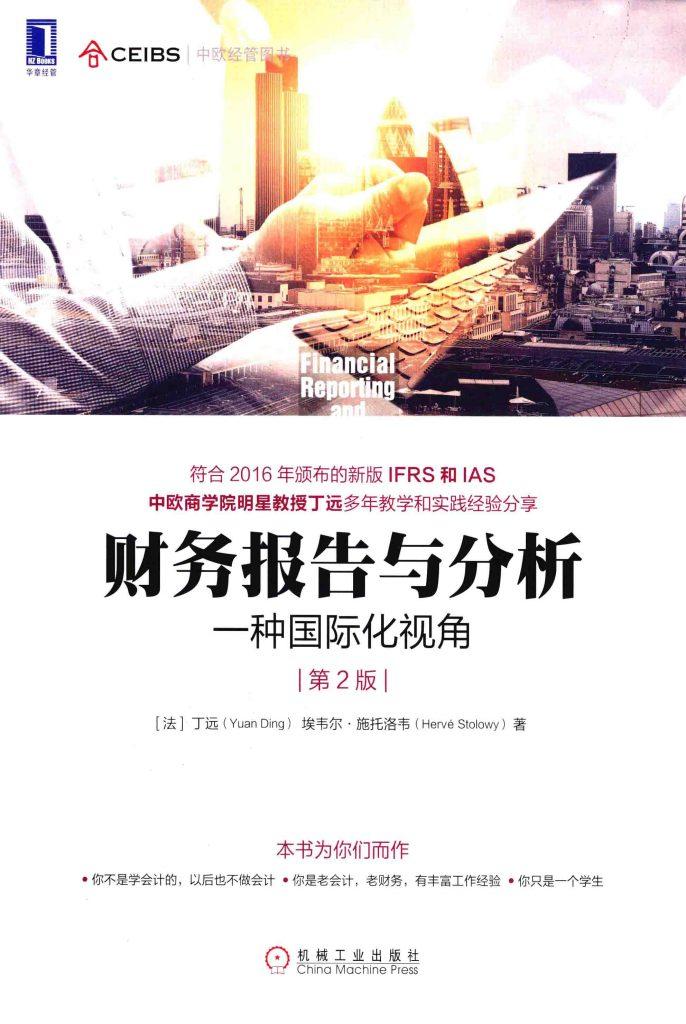 财务报告与分析  一种国际化视角  第2版  PDF