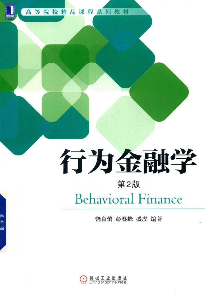 行为金融学  第2版 饶育蕾 PDF