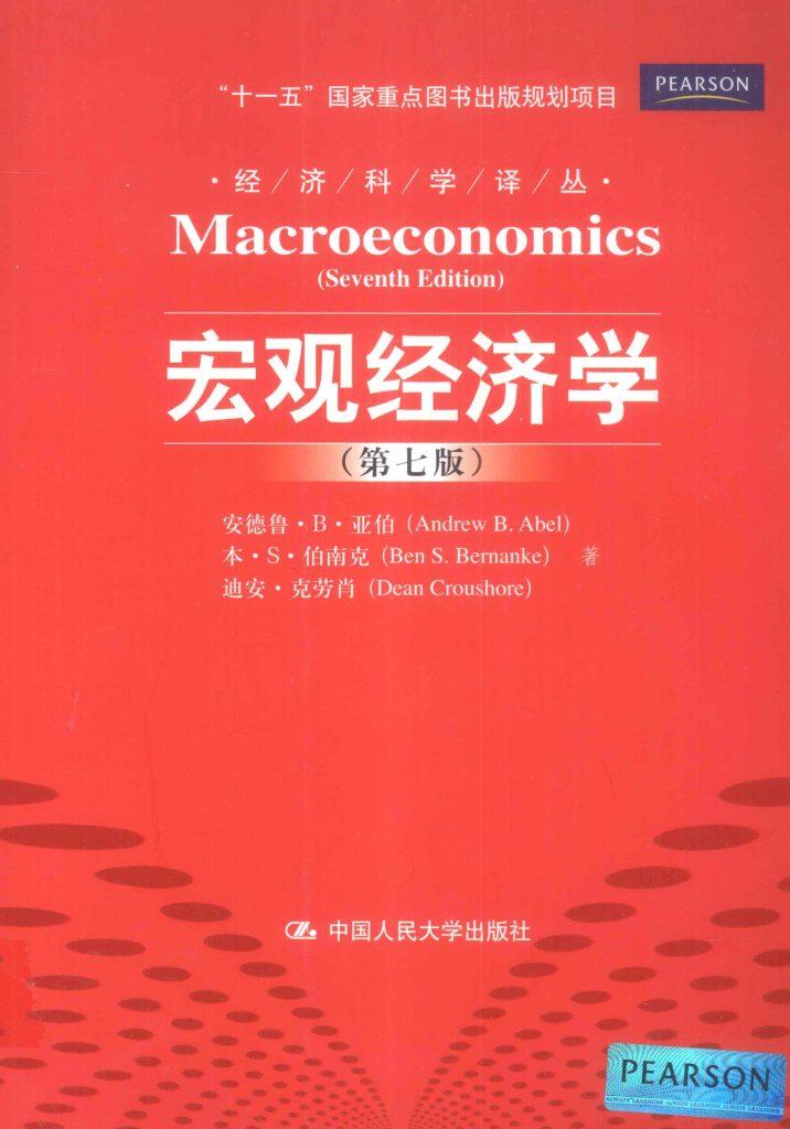 宏观经济学 第7版 中文 安德鲁·B.亚伯  PDF