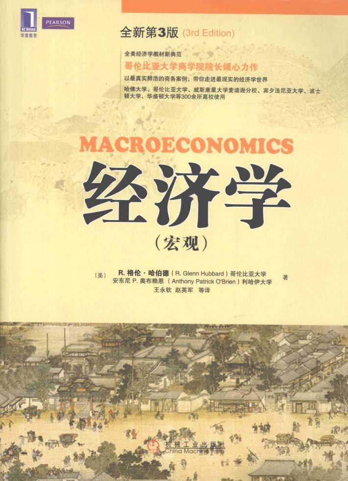 经济学(宏观) 原书第3版  R.格伦·哈伯德 PDF