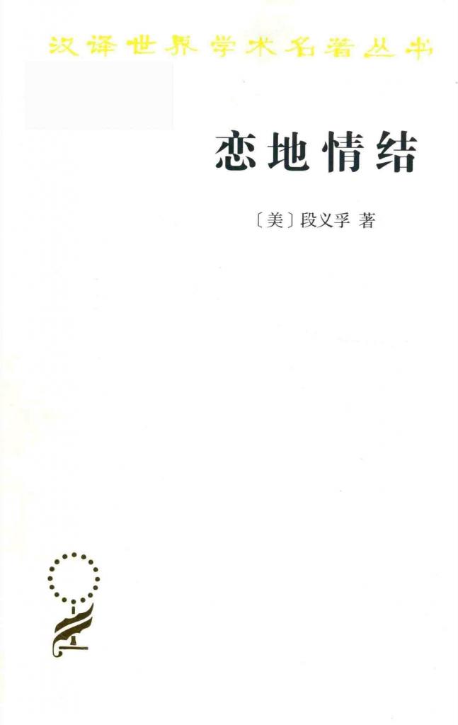 恋地情结  段义孚 PDF