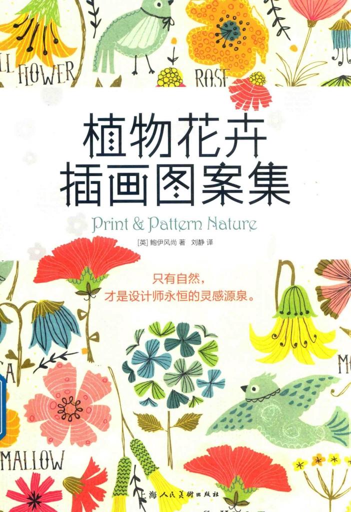 植物花卉插画图案集  PDF