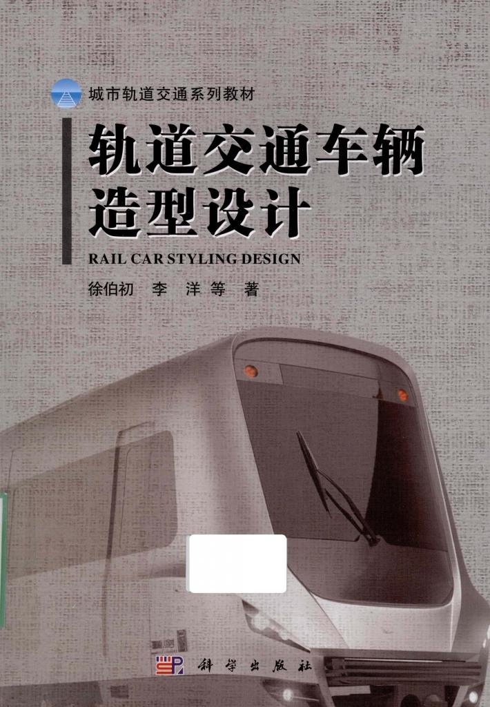 轨道交通车辆造型设计 徐伯初  PDF
