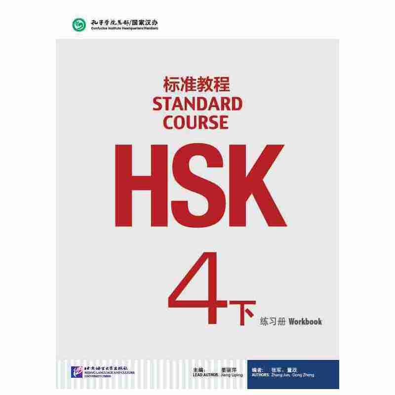 HSK标准教程4下 练习册 PDF