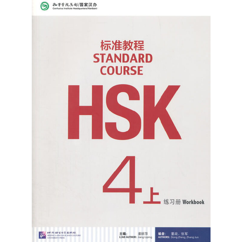 HSK标准教程4上 练习册 PDF