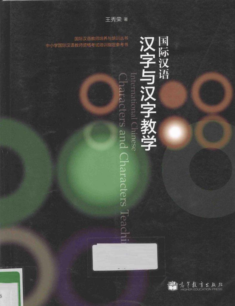 国际汉语汉字与汉字教学  PDF