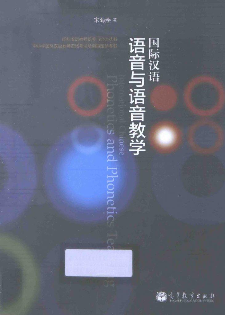 国际汉语语音与语音教学  PDF