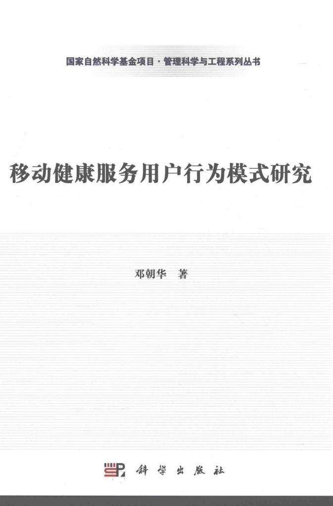 移动健康服务用户行为模式研究 PDF